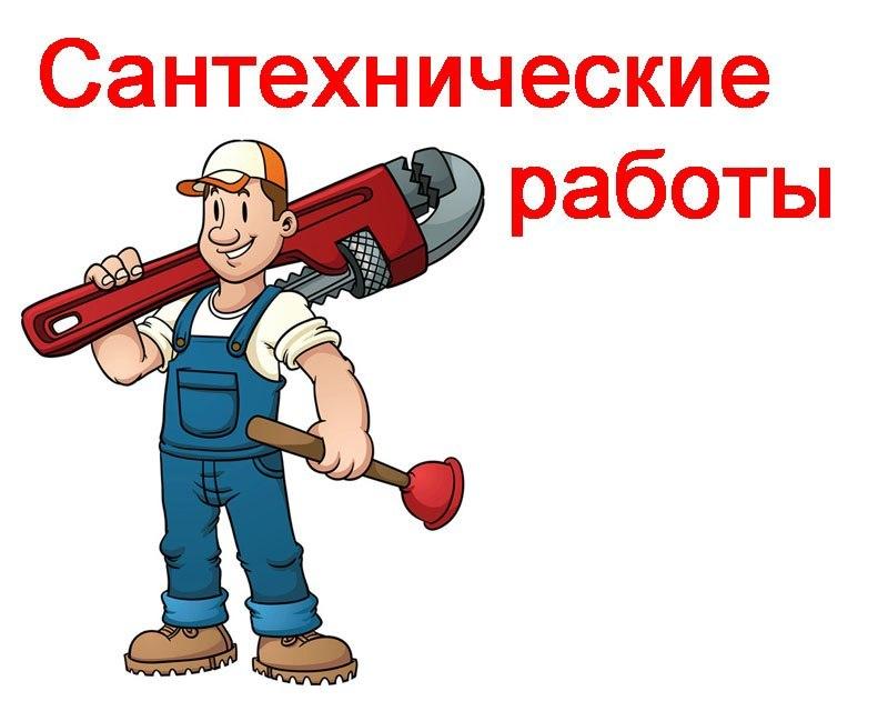 Сантехнические работы Жигулевск